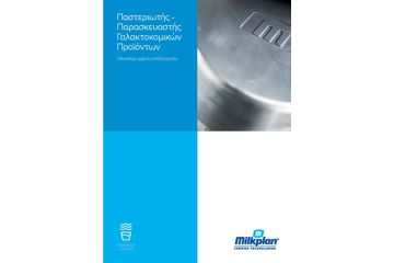 MP Pasteurizer (French)